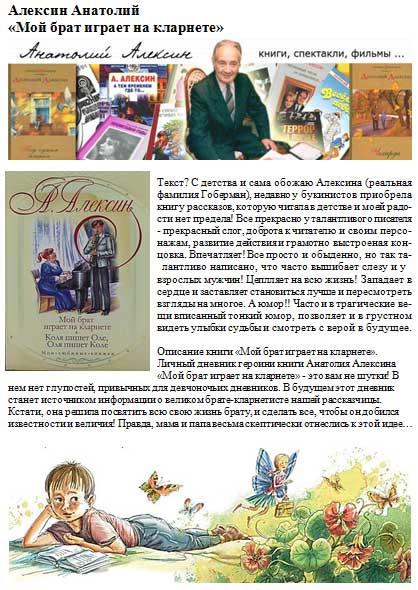 сообщил Панов, мой брат играет на коарнете ощывы Фёдора Волкова Ярославле